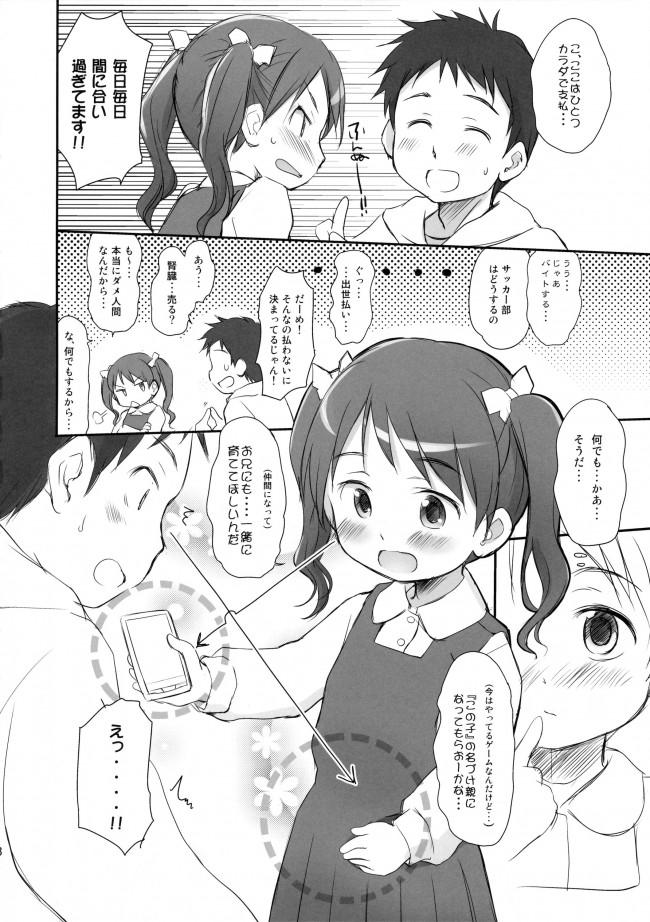 【エロ漫画】JSの妹とエッチな事しまくってるお兄ちゃんがアナルファックしちゃったり…【無料 エロ同人】_7