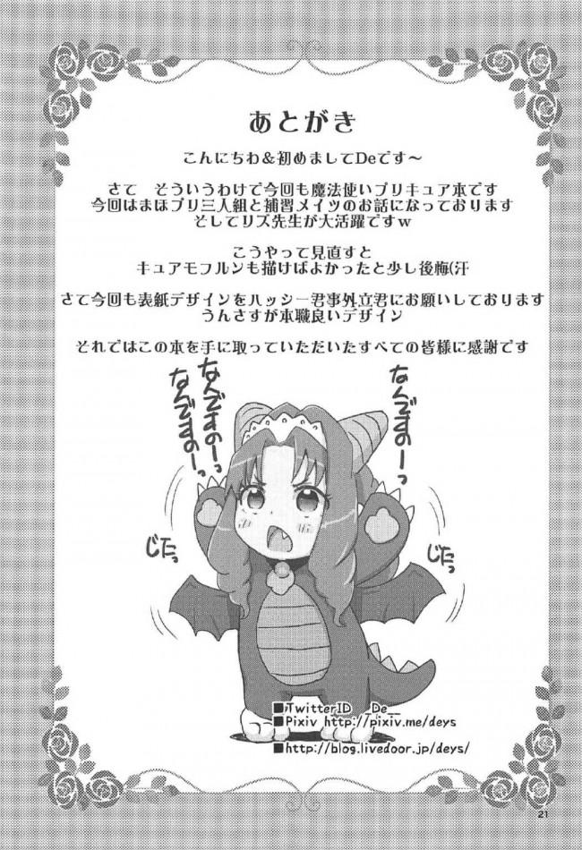 【魔法つかいプリキュア! エロ同人】リコ、みらい、ことはたちがレズっちゃってマンコにペニバン挿入し…【無料 エロ漫画】_20