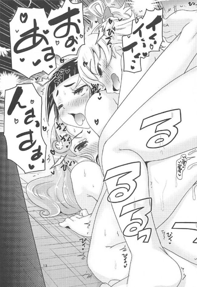 【魔法つかいプリキュア! エロ同人】リコ、みらい、ことはたちがレズっちゃってマンコにペニバン挿入し…【無料 エロ漫画】_12