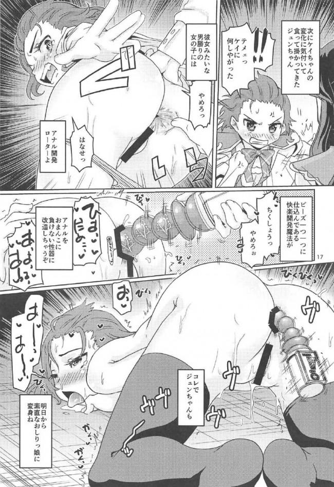 【魔法つかいプリキュア! エロ同人】リコ、みらい、ことはたちがレズっちゃってマンコにペニバン挿入し…【無料 エロ漫画】_16