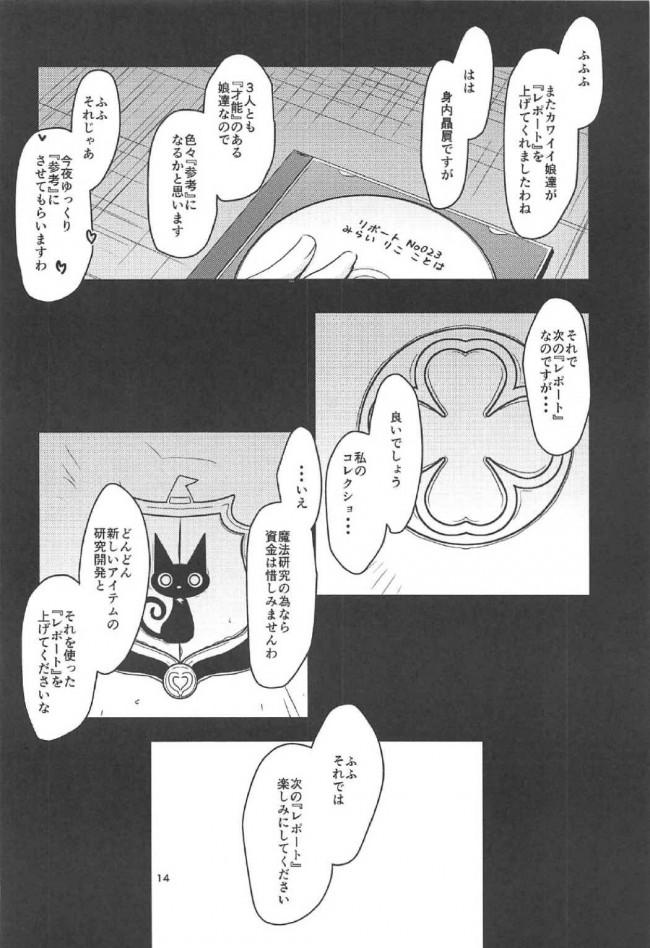【魔法つかいプリキュア! エロ同人】リコ、みらい、ことはたちがレズっちゃってマンコにペニバン挿入し…【無料 エロ漫画】_13