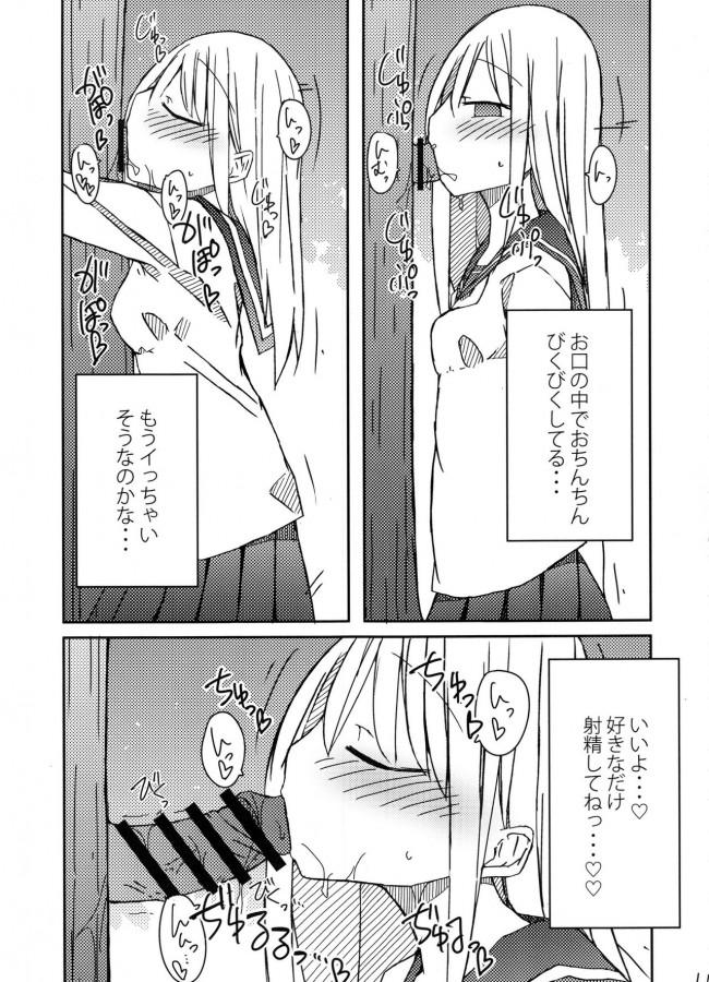 【エロ漫画】ムラムラしながら歩いてた女子校生が木から生えてたチンコと中出しセックスしちゃうよw【無料 エロ同人】(12)