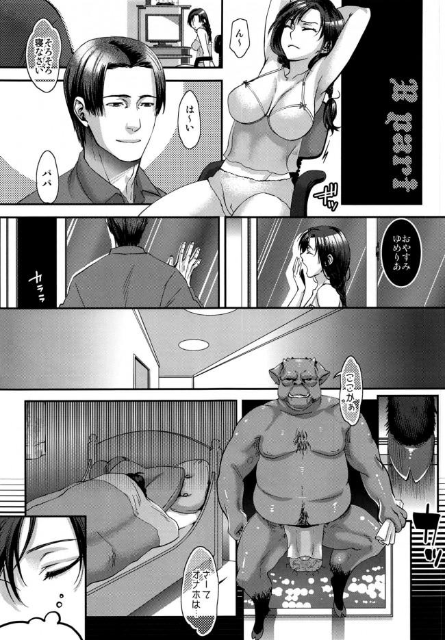 【エロ漫画】性の防波堤として日夜活躍する現役JKヒロインが性獣と中出しセックスしちゃうよw【無料 エロ同人】(18)