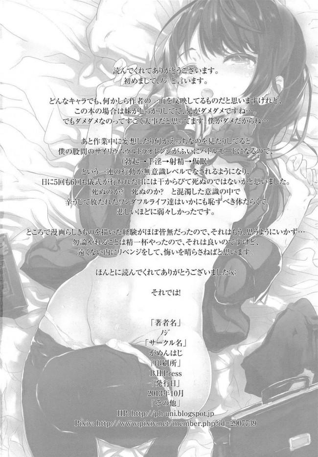 【エロ漫画】子宮口にお兄ちゃんのオチンチンがキスをして中出し受胎する♪【無料 エロ同人】(25)
