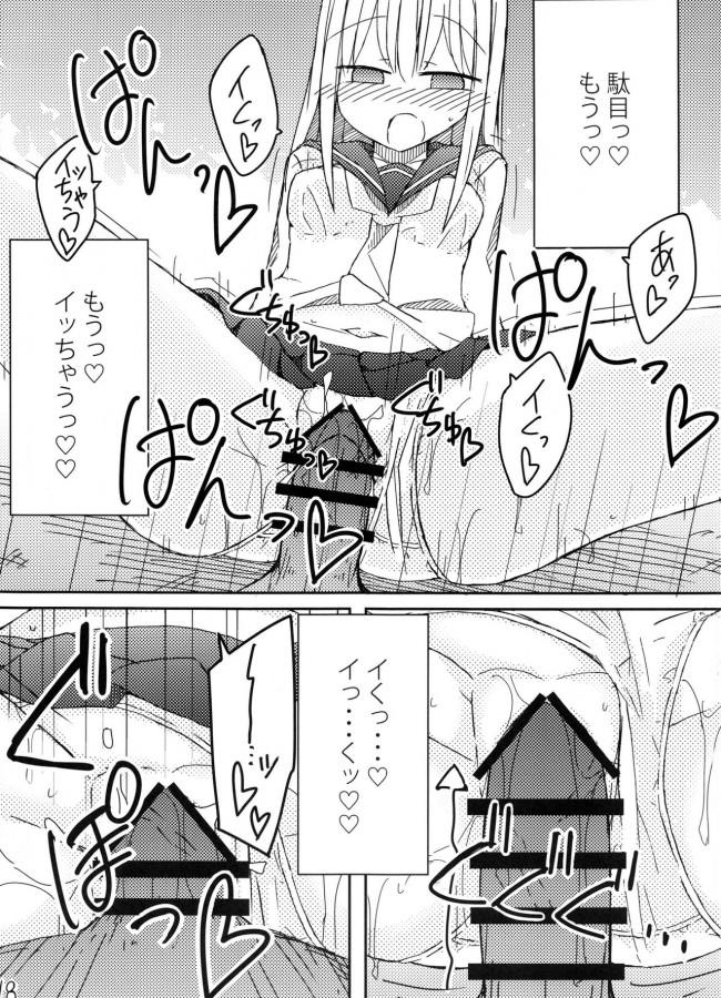 【エロ漫画】ムラムラしながら歩いてた女子校生が木から生えてたチンコと中出しセックスしちゃうよw【無料 エロ同人】(19)