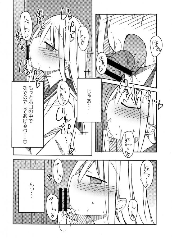 【エロ漫画】ムラムラしながら歩いてた女子校生が木から生えてたチンコと中出しセックスしちゃうよw【無料 エロ同人】(11)