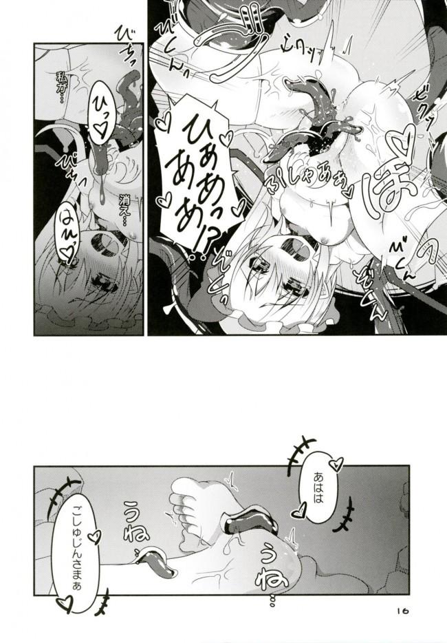 【東方 エロ同人】姉を探すフランちゃんだったが、突如レーヴァに裏切られ…【無料 エロ漫画】(15)