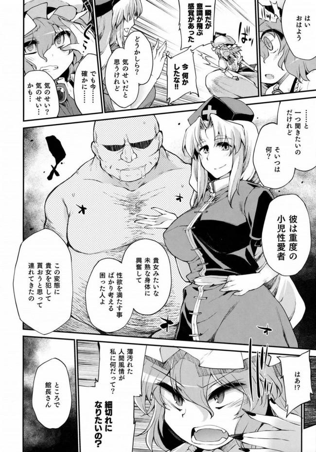 【東方 エロ同人】レミリアが催眠でロリコンに共生膣内出しw【無料 エロ漫画】(5)
