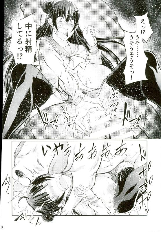 【ラブライブ! エロ同人】ライブの会議中のアクアの面々だが、梨子ちゃんが犬のしいたけに犯されてしまい…【無料 エロ漫画】(17)