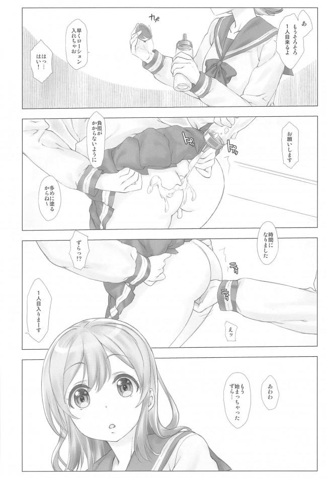 【ラブライブ! エロ同人】スクールアイドルがファンを集めるための握手券の過激版【無料 エロ漫画】(8)