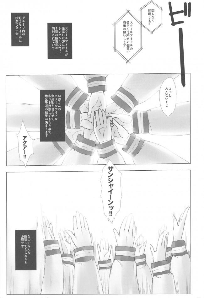 【ラブライブ! エロ同人】スクールアイドルがファンを集めるための握手券の過激版【無料 エロ漫画】(5)