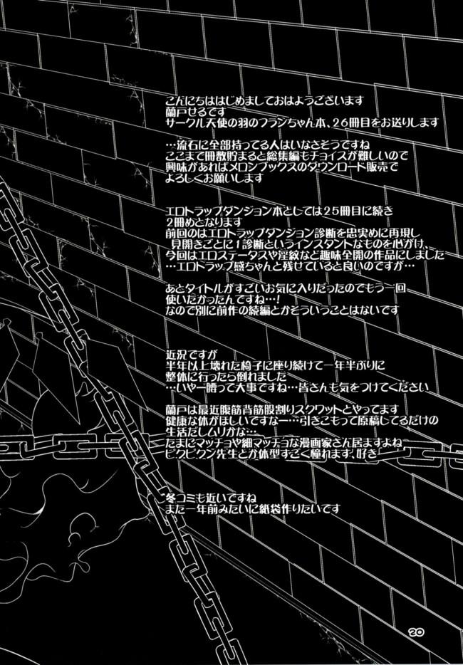 【東方 エロ同人】姉を探すフランちゃんだったが、突如レーヴァに裏切られ…【無料 エロ漫画】(19)