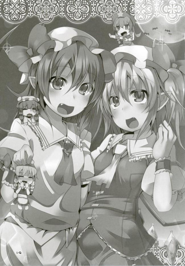 【東方 エロ同人】姉を探すフランちゃんだったが、突如レーヴァに裏切られ…【無料 エロ漫画】(18)