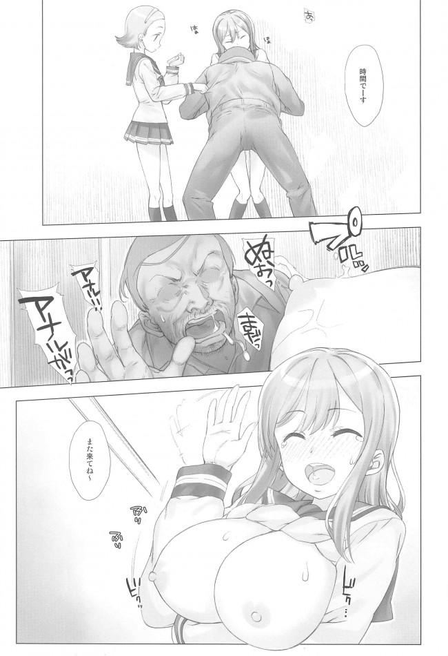 【ラブライブ! エロ同人】スクールアイドルがファンを集めるための握手券の過激版【無料 エロ漫画】(13)
