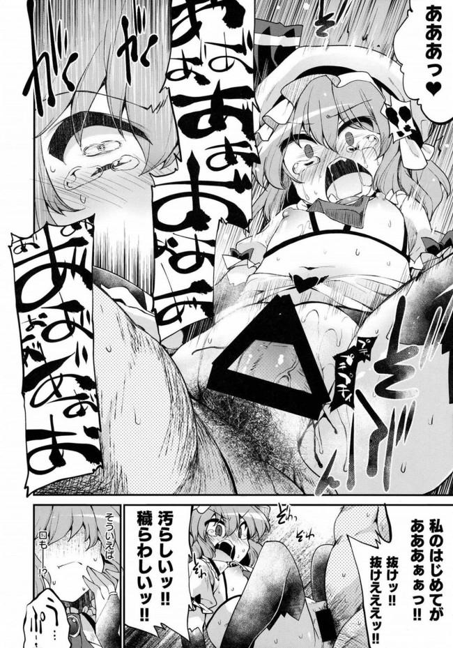 【東方 エロ同人】レミリアが催眠でロリコンに共生膣内出しw【無料 エロ漫画】(15)