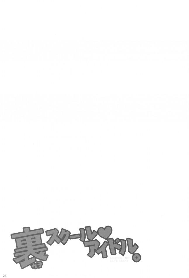 【ラブライブ! エロ同人】スクールアイドルがファンを集めるための握手券の過激版【無料 エロ漫画】(25)