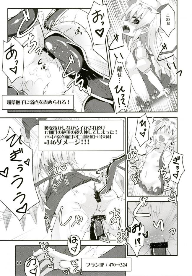 【東方 エロ同人】姉を探すフランちゃんだったが、突如レーヴァに裏切られ…【無料 エロ漫画】(10)