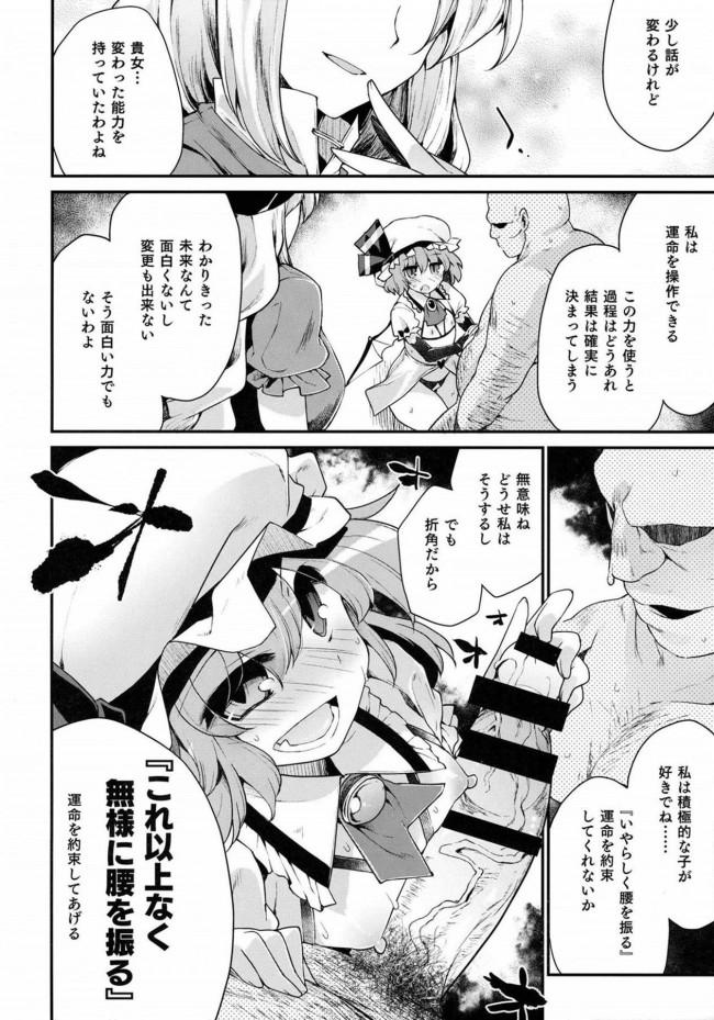 【東方 エロ同人】レミリアが催眠でロリコンに共生膣内出しw【無料 エロ漫画】(13)
