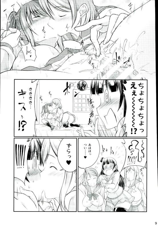 【ラブライブ! エロ同人】ライブの会議中のアクアの面々だが、梨子ちゃんが犬のしいたけに犯されてしまい…【無料 エロ漫画】(8)