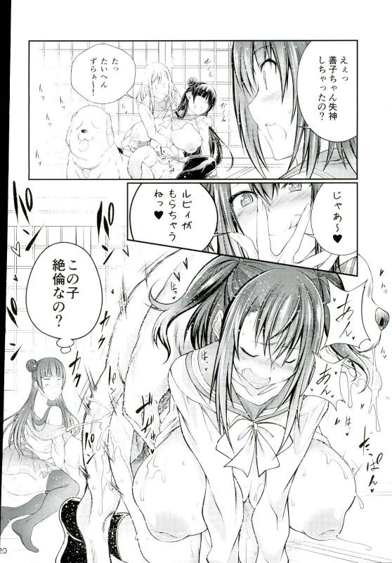 【ラブライブ! エロ同人】ライブの会議中のアクアの面々だが、梨子ちゃんが犬のしいたけに犯されてしまい…【無料 エロ漫画】(19)