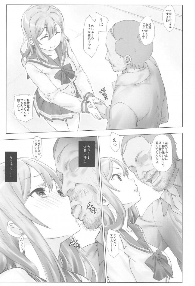 【ラブライブ! エロ同人】スクールアイドルがファンを集めるための握手券の過激版【無料 エロ漫画】(9)
