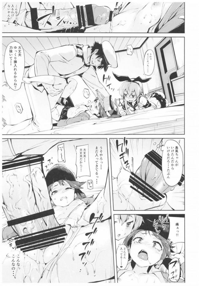【艦これ エロ同人】ロリ艦娘のしおい、島風、龍驤のこどもまんこに溢れるほど大量中出しw【無料 エロ漫画】(44)