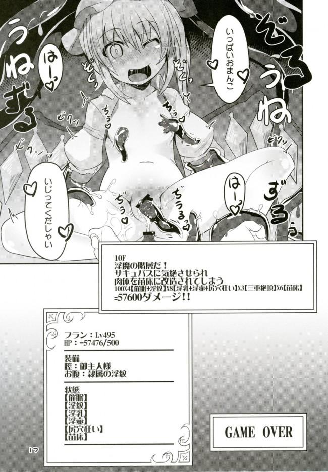 【東方 エロ同人】姉を探すフランちゃんだったが、突如レーヴァに裏切られ…【無料 エロ漫画】(16)