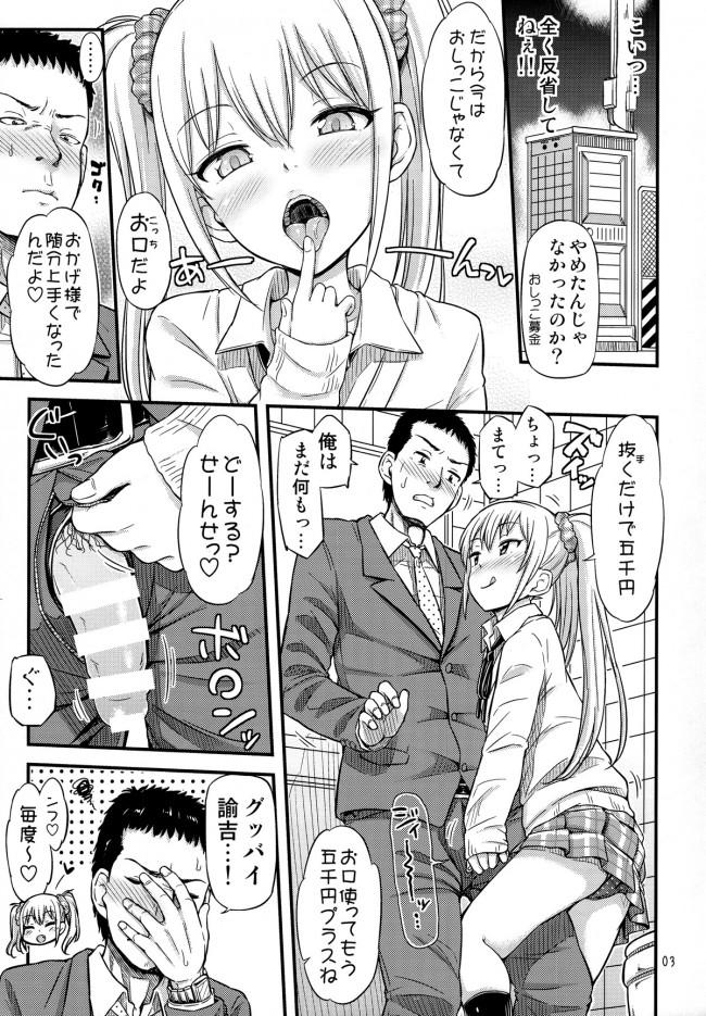 【エロ漫画】生徒のJCがトイレで先生とおしっこプレイまでするwww【無料 エロ同人】(4)
