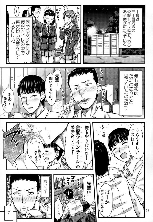 【エロ漫画】生徒のJCがトイレで先生とおしっこプレイまでするwww【無料 エロ同人】(2)