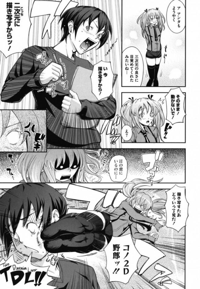 【エロ漫画】領域を愛する二次オタである不登校の主人公。その元に現れたツンデレ幼馴染が…【無料 エロ同人】(3)