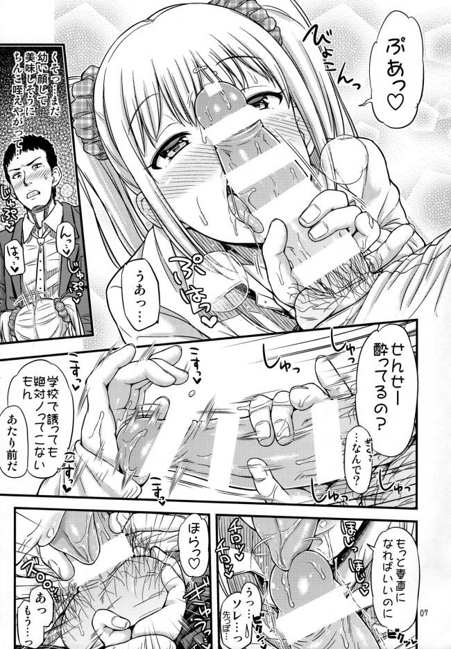 【エロ漫画】生徒のJCがトイレで先生とおしっこプレイまでするwww【無料 エロ同人】(8)
