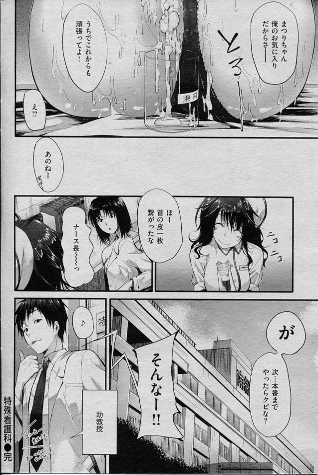 【エロ漫画】ナースが採精のためにフェラしてくれる病院!なんだこれ最高だろwww【無料 エロ同人】(16)