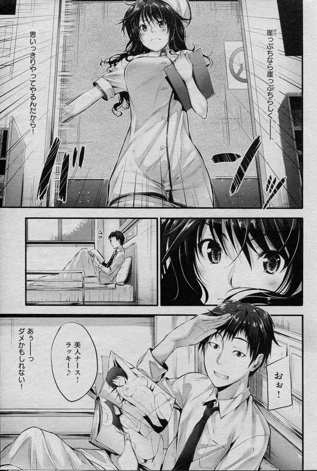 【エロ漫画】ナースが採精のためにフェラしてくれる病院!なんだこれ最高だろwww【無料 エロ同人】(5)