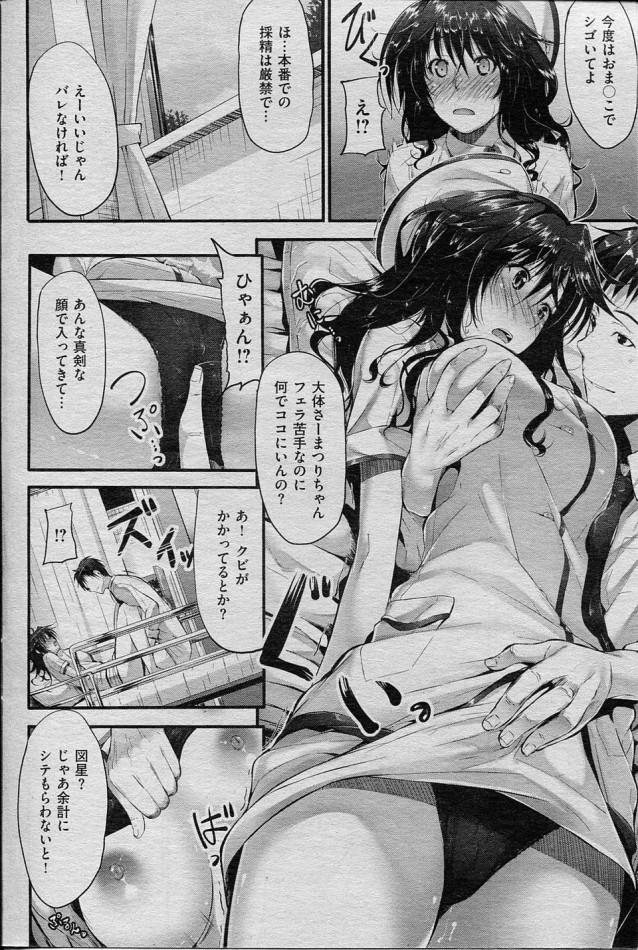 【エロ漫画】ナースが採精のためにフェラしてくれる病院!なんだこれ最高だろwww【無料 エロ同人】(10)