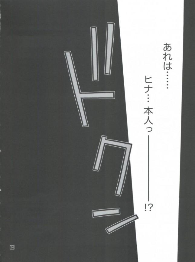 【ハヤテのごとく! エロ同人】生徒会長のヒナギクはハヤテにメス犬として既に調教されきっていたwww【無料 エロ漫画】(24)