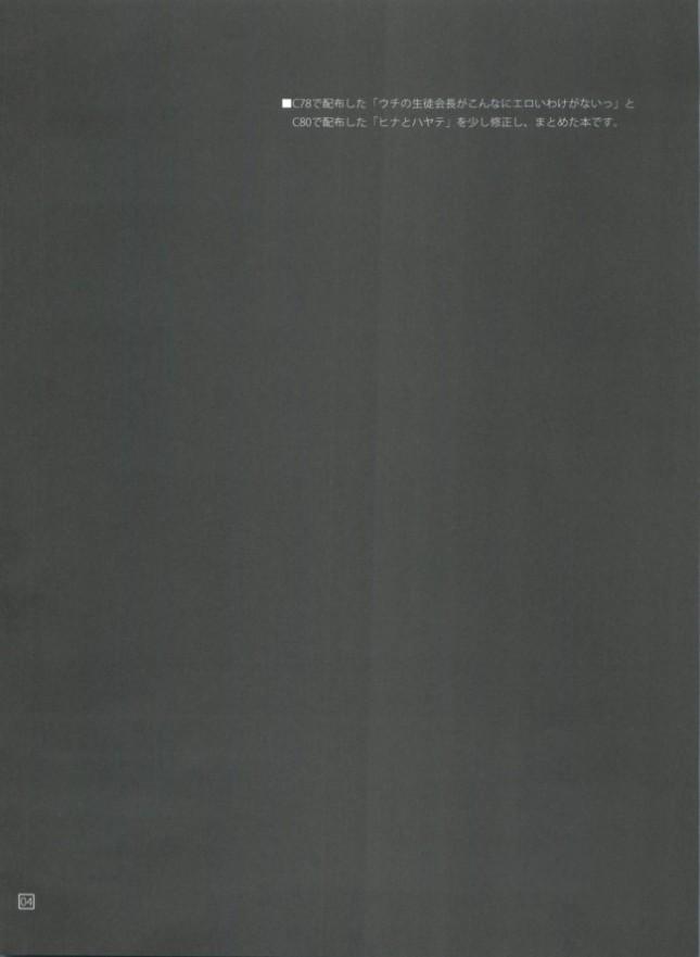 【ハヤテのごとく! エロ同人】生徒会長のヒナギクはハヤテにメス犬として既に調教されきっていたwww【無料 エロ漫画】(4)