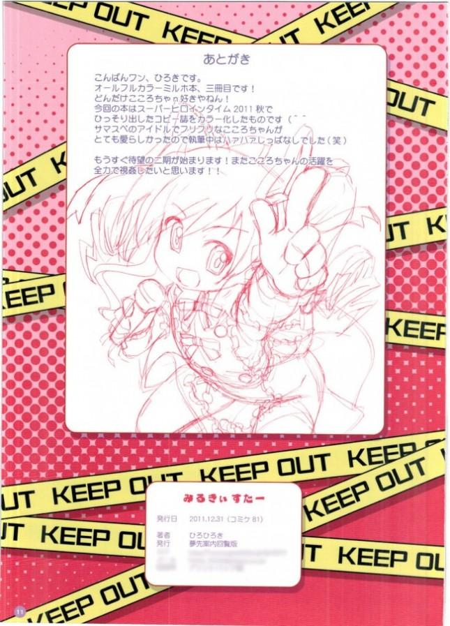 アイドルこころちゃんのCDを買いまくると彼女とセックスできる権利がもらえる!!【探偵オペラミルキィホームズ エロ漫画・同人誌】(11)