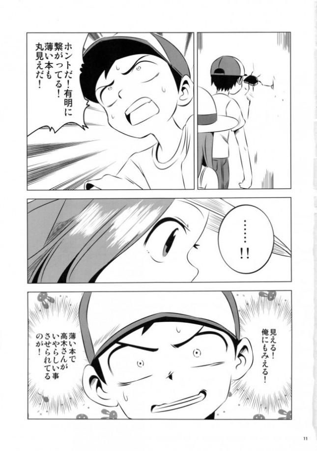 【からかい上手の高木さん エロ漫画・エロ同人】今日も西片君は高木さんに見透かされてる4 (11)