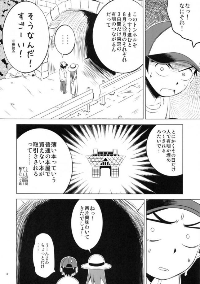 【からかい上手の高木さん エロ漫画・エロ同人】今日も西片君は高木さんに見透かされてる4 (4)
