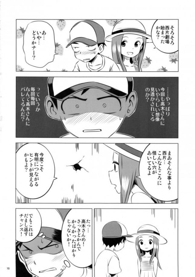【からかい上手の高木さん エロ漫画・エロ同人】今日も西片君は高木さんに見透かされてる4 (10)