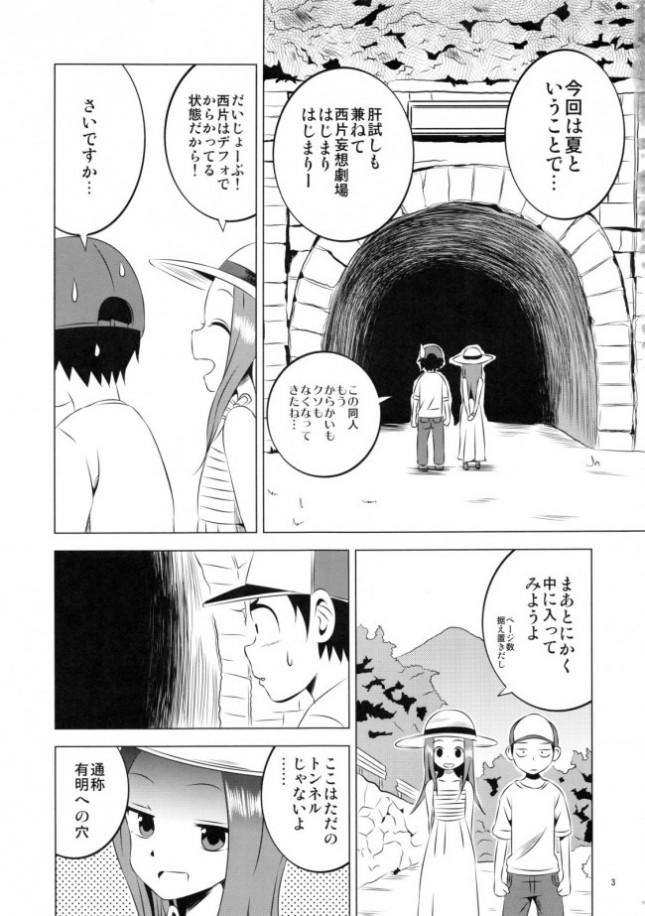 【からかい上手の高木さん エロ漫画・エロ同人】今日も西片君は高木さんに見透かされてる4 (3)