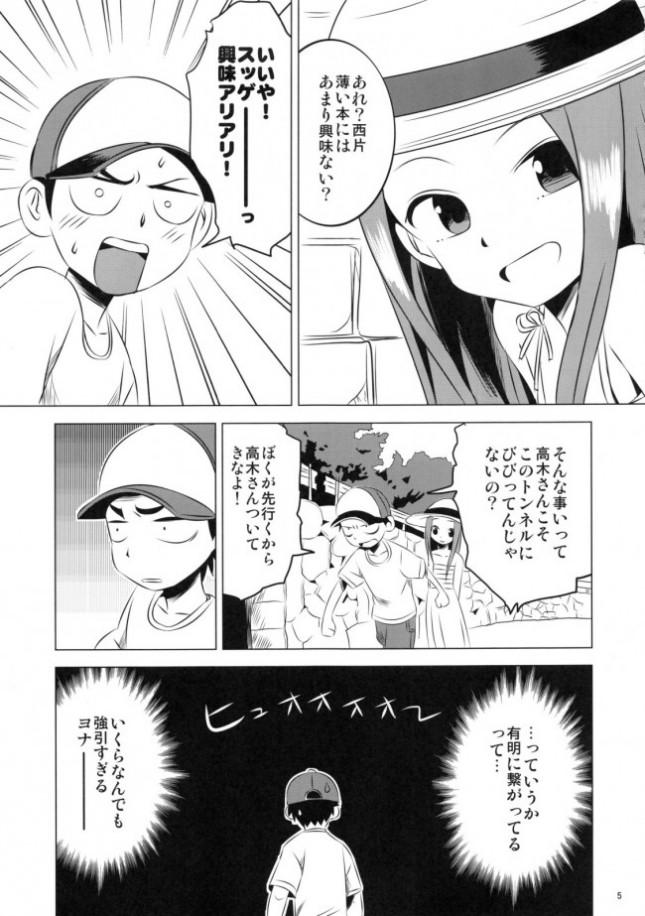 【からかい上手の高木さん エロ漫画・エロ同人】今日も西片君は高木さんに見透かされてる4 (5)