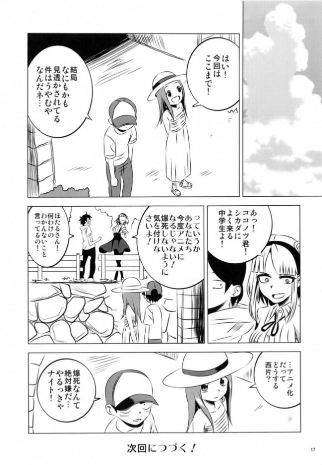 【からかい上手の高木さん エロ漫画・エロ同人】今日も西片君は高木さんに見透かされてる4 (17)