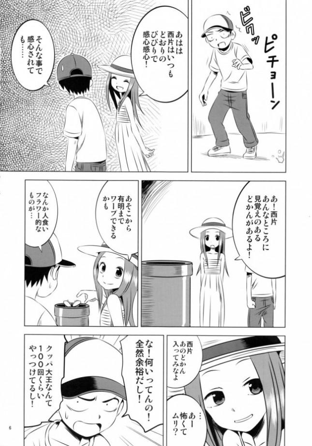 【からかい上手の高木さん エロ漫画・エロ同人】今日も西片君は高木さんに見透かされてる4 (6)