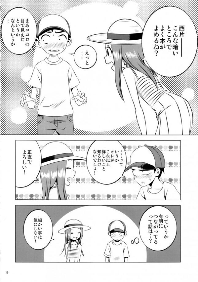 【からかい上手の高木さん エロ漫画・エロ同人】今日も西片君は高木さんに見透かされてる4 (16)