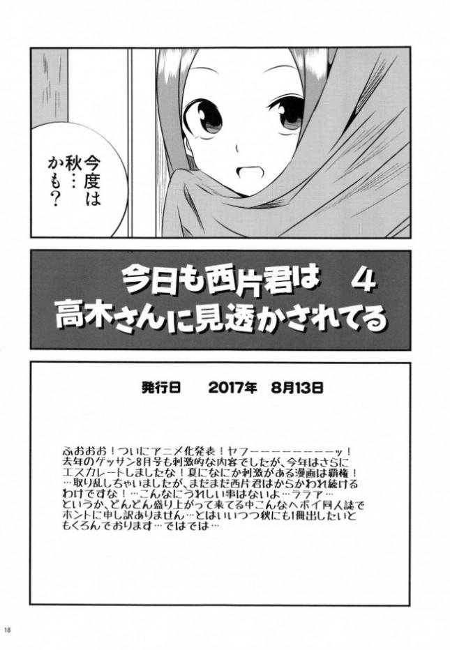 【からかい上手の高木さん エロ漫画・エロ同人】今日も西片君は高木さんに見透かされてる4 (18)
