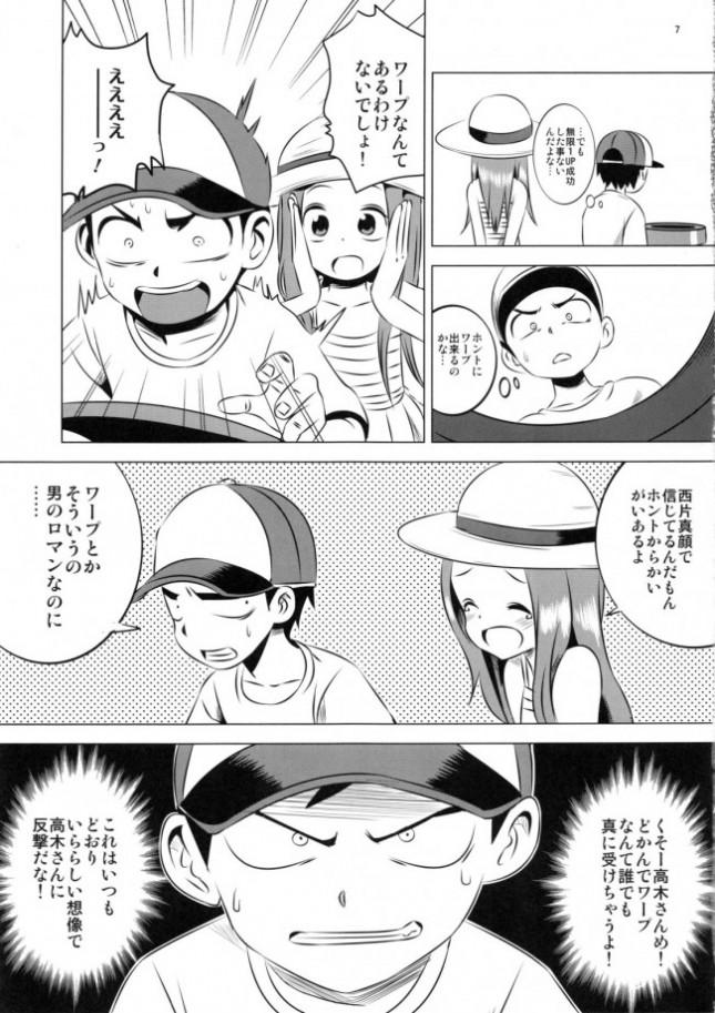 【からかい上手の高木さん エロ漫画・エロ同人】今日も西片君は高木さんに見透かされてる4 (7)