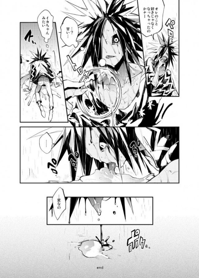 【スプラトゥーン エロ同人】イカちゃんがダウニーにレイプされてしまう・・・!!ご飯を差し入れしてあげていい感じ♪と思ってたのに・・・処女喪失してインクが色んなのと混ざって・・・悲しい結末を迎えるイカちゃん。 (47)