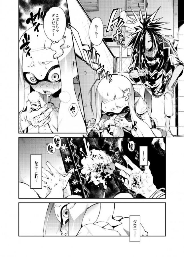 【スプラトゥーン エロ同人】イカちゃんがダウニーにレイプされてしまう・・・!!ご飯を差し入れしてあげていい感じ♪と思ってたのに・・・処女喪失してインクが色んなのと混ざって・・・悲しい結末を迎えるイカちゃん。 (20)