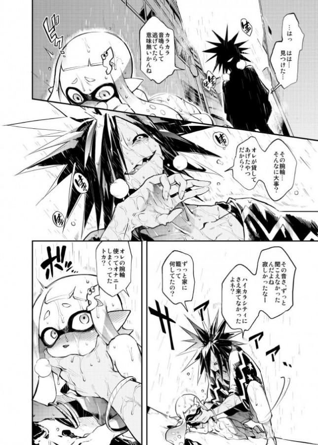 【スプラトゥーン エロ同人】イカちゃんがダウニーにレイプされてしまう・・・!!ご飯を差し入れしてあげていい感じ♪と思ってたのに・・・処女喪失してインクが色んなのと混ざって・・・悲しい結末を迎えるイカちゃん。 (36)